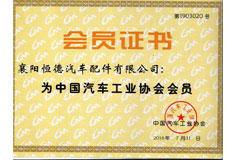 汽车工业协会会员证书