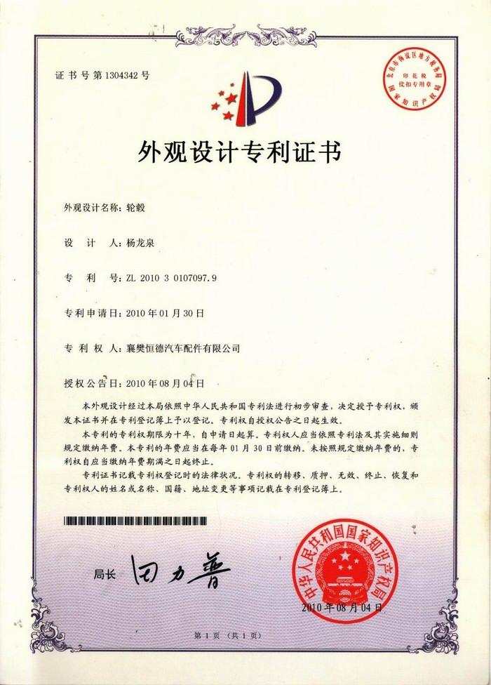 外观设计火狐体育官网入口2010.01
