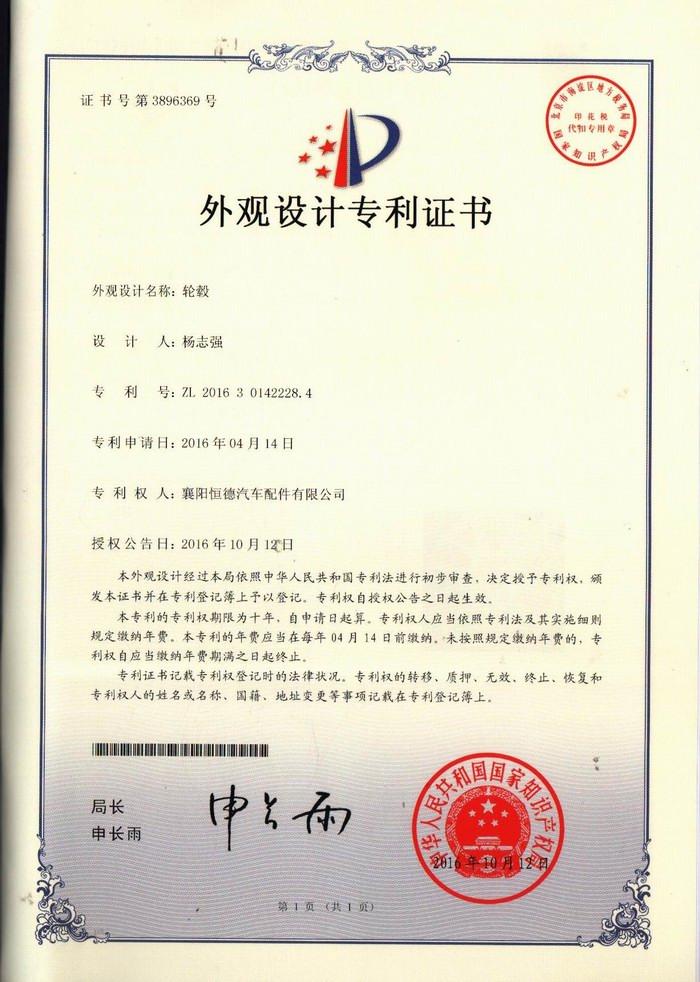 外观设计火狐体育官网入口2016.04-2