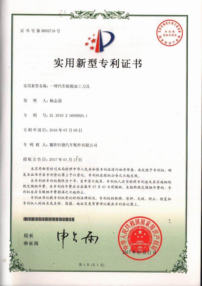 调整大小 13一种汽车火狐体育官网入口加工刀具.jpg