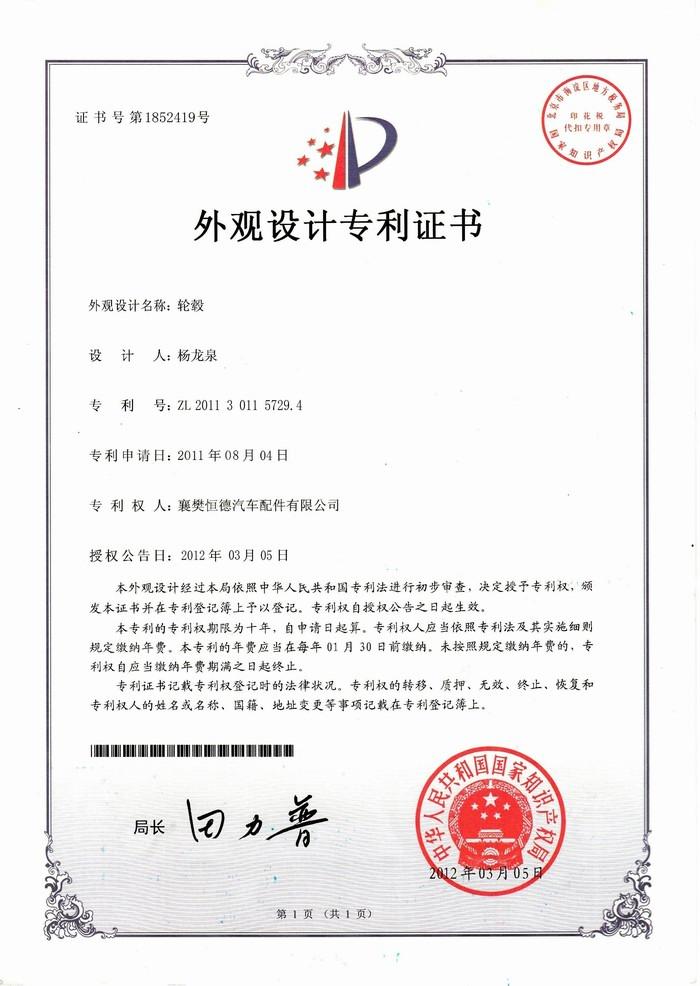 外观设计火狐体育官网入口2011.8
