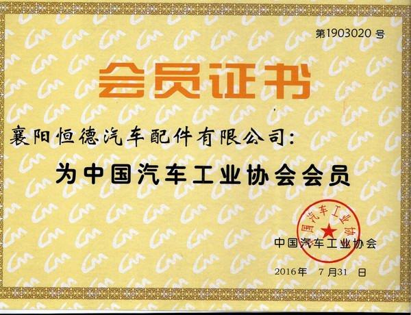 调整大小 汽车工业协会会员证书.jpg